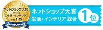 E-Store ネットショップ大賞 生活・インテリア総合1位
