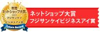 E-Store ネットショップ大賞 フジサンケイビジネスアイ賞