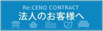 Re:CENOコントラクト 法人のお客様へ